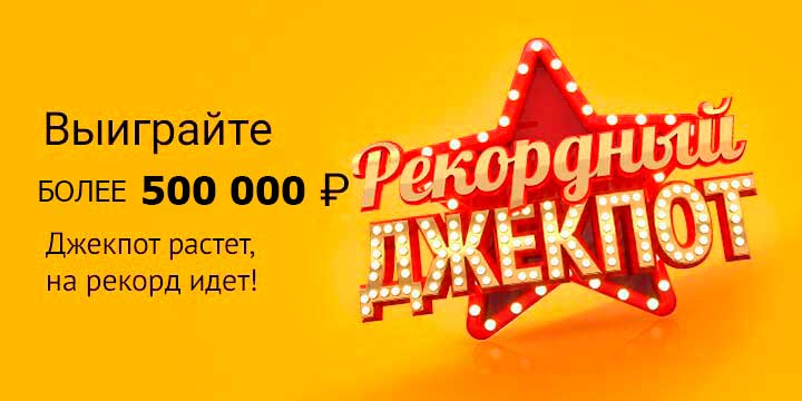 Джек-пот Русского лото в ноябре