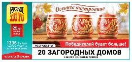 Проверить билет Русское лото 1305 тиража за 13.10.2019