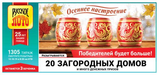 Проверить билет Русское лото тираж 1305