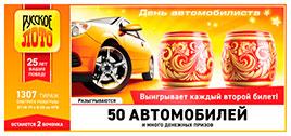 1307 тираж Русского лото