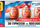 1308 тираж Русского лото