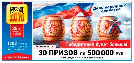 В 1308 тираже Русского лото 50 автомобилей