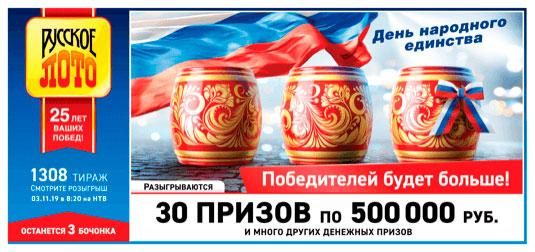 Проверить билет Русское лото тираж 1308