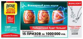 Проверить билет Русского лото 1309 тиража за 10.11.2019