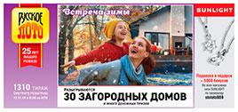 Проверить билет Русского лото 1310 тиража за 17.11.2019