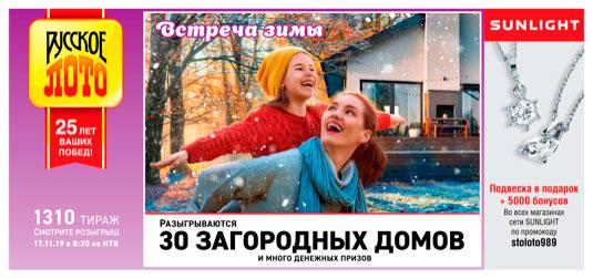 Проверить билет Русское лото тираж 1310