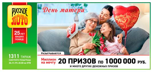 Проверить билет Русское лото тираж 1311