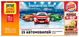 Проверить билет Русского лото 1312 тиража за 01.12.2019
