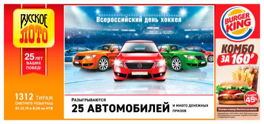 Проверить билет Русское лото тираж 1312