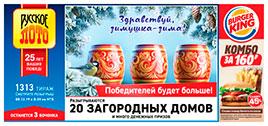 Проверить билет Русского лото 1313 тиража за 08.12.2019