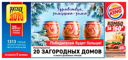 Проверить билет Русское лото тираж 1313