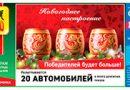 1315 тираж Русского лото