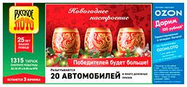 В 1315 тираже Русского лото 25 автомобилей