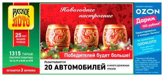 Проверить билет Русское лото тираж 1315