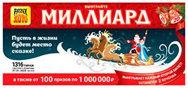 В 1316 тираже Русского лото 25 автомобилей