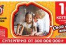Проверить билет Жилищная лотерея 359 тиража за 13.10.2019