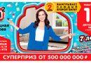 Проверить билет Жилищной лотереи 366 тиража за 01.12.2019 (День рождения)