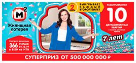 Праздничный 366 тираж Жилищной лотереи