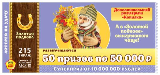 215 тираж Золотой подковы