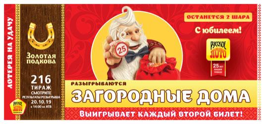 216 тираж Золотой подковы