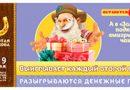 Проверить билет 219 тиража Золотой подковы за 10.11.2019
