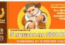 Проверить билет 220 тиража Золотой подковы за 17.11.2019