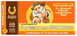 220 тираж Золотая подкова