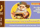Проверить билет 223 тиража Золотой подковы за 08.12.2019
