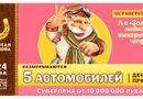 224 тираж Золотой подковы
