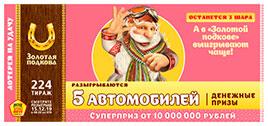 Проверить билет 224 тиража Золотой подковы за 15.12.2019
