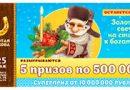 225 тиража Золотой подковы за 22.12.2019