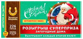Билет новогоднего 226 тиража Золотой подковы