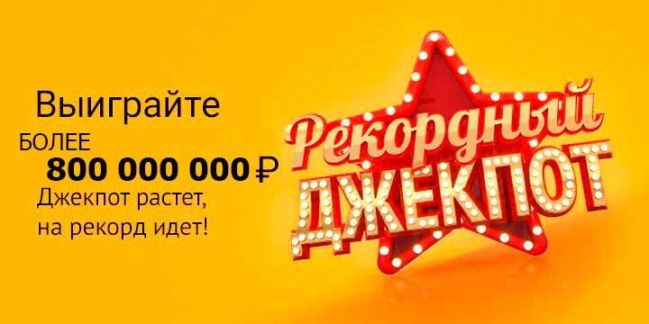 Джек-пот Русского лото 800 миллионов