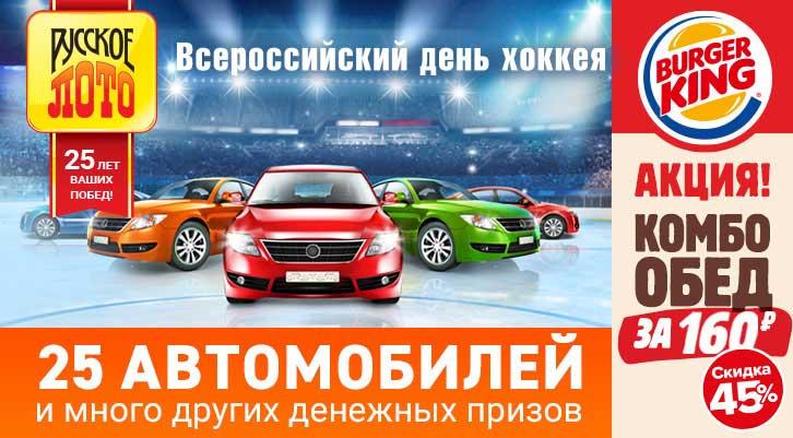 В 1312 тираже Русского лото 25 автомобилей