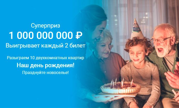 День рождение Жилищной лотереи в 366 тираж
