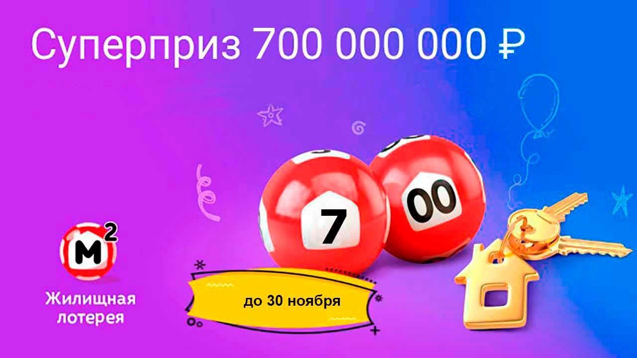 Супер-приз Жилищной лотереи 700 миллионов рублей