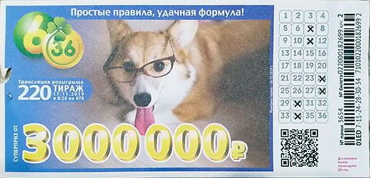 220 тираж лотереи 6 из 36