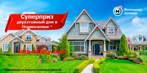 Супер-приз Жилищной лотереи дом в Подмосковье