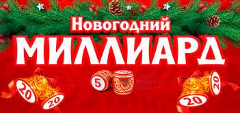 Джек-пот Русского лото миллиард рублей