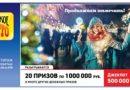 1317 тираж Русское лото