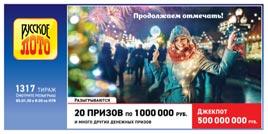 В 1317 тираже Русского лото 20 призов по миллиону