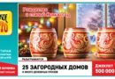 Русское лото тираж 1318