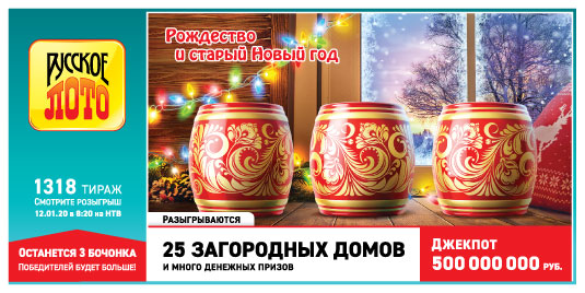 Проверить билет Русское лото тираж 1318