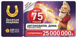 Проверить билет 227 тираж Золотая подкова