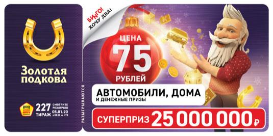Результаты 227 тиража Золотой подковы