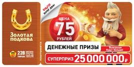 228 тираж Золотой подковы