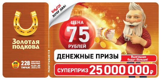 Результаты 228 тиража Золотой подковы