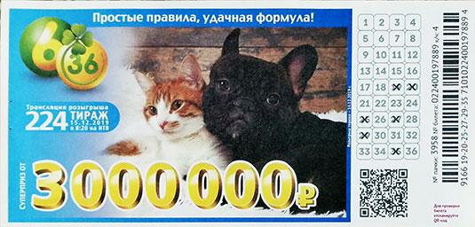 224 тираж лотереи 6 из 36