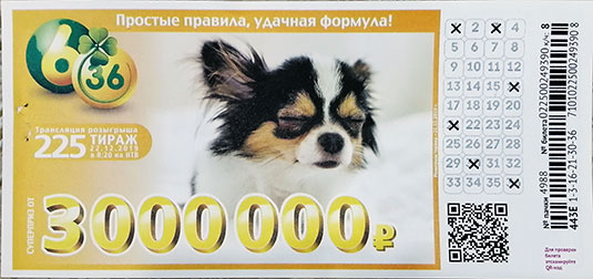 225 тираж лотереи 6 из 36