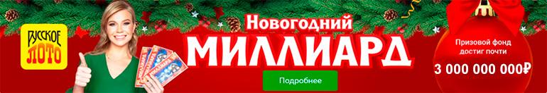 Результаты 1316 тиража Русского лото